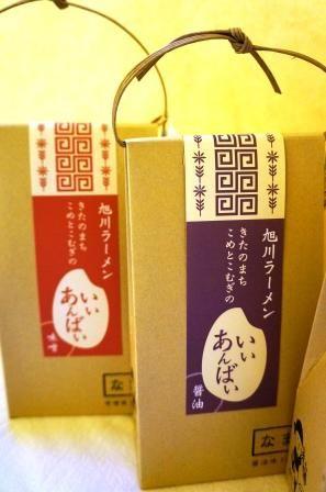 旭川ラーメン いいあんばい。Asahikawa Ramen made with rice.