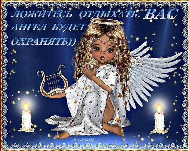 Доброй ночи картинки с надписями красивые анимация новые с ангелом хранителем