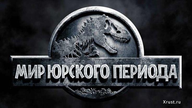 Мир Юрского Периода http://xrust.ru/pda_films/295261-mir-yurskogo-perioda.html   После грандиозного фильма «Парк Юрского Периода», который стал одним из самых кассовых в Голливуде, было еще несколько попыток паразитирования на популярной франшизе. Тем не менее, бюджет последующих картин был меньше, сюжет – нелепее, а реакция и ожидания фанатов и вовсе таяли на глазах. Многие уже и не надеялись увидеть нечто настолько же качественное, насколько получился первый и оригинальный фильм, пока за…