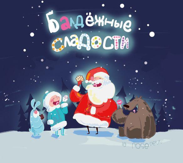 Christmas http://rozovotruskova.blogspot.ru/