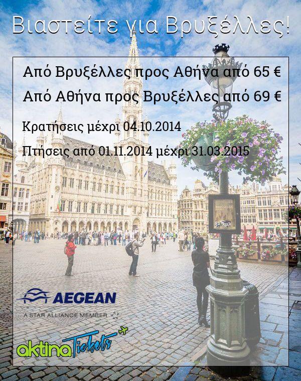 Kαι νέα προσφορά από την Aegean Airlines!!Κάντε τώρα την κράτησή σας και πετάξτε: ✦Από Βρυξέλλες προς Αθήνα από 65€✦Από Αθήνα προς Βρυξέλλες από 69€ Κρατήσεις μέχρι 04.10.2014 ☛Αερ/κά: http://tinyurl.com/qds46qj Πτήσεις από 01.11.2014 μέχρι 31.03.2015 ☛Διαμονή: http://tinyurl.com/phxqngy