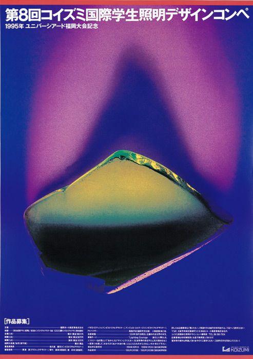 Kōichi Satō – Posters | Graphicine