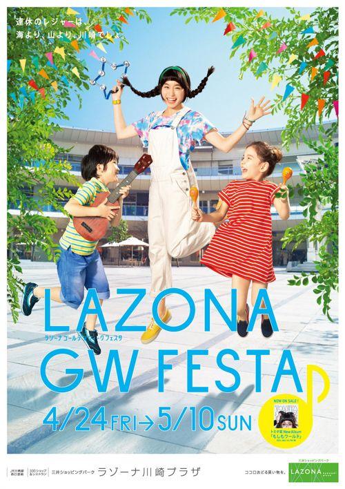 http://www.lazona-kawasaki.com/artist_gw/img/psr_l.jpg