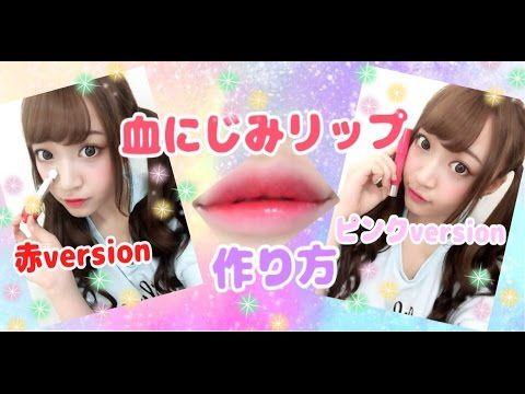 【Lip make】血にじみリップの作り方 - YouTube