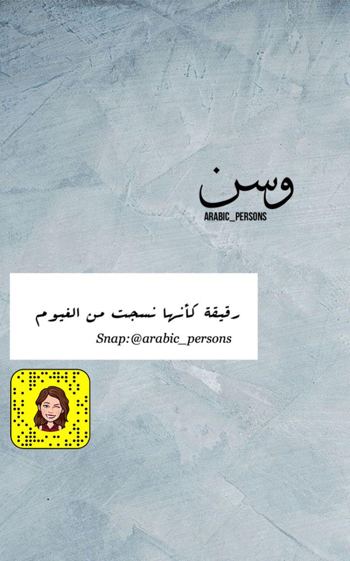 اسم وسن Funny Arabic Quotes Movie Posters Poster