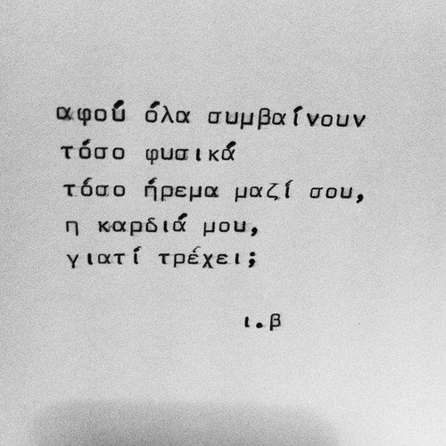 greek, ellinika, and greek quotes εικόνα