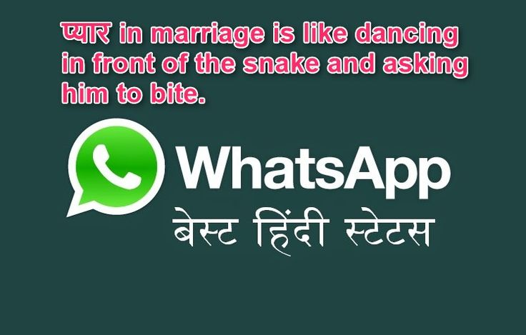 Looking for the best Hindi status for whatsapp, from which you can make somebody smile, feel adored and express your feelings and moods?
