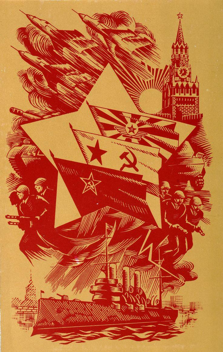 расскажем день 23 февраля открытки ссср партизанском