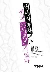 ※ KoreaViews.com ※: (책소개/스크랩) 현대자동차에는 한국 노사관계가 있다