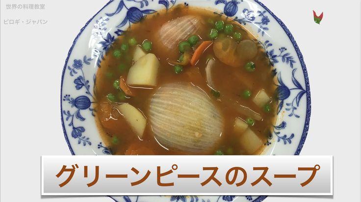 Гороховый суп по-Венгерски.