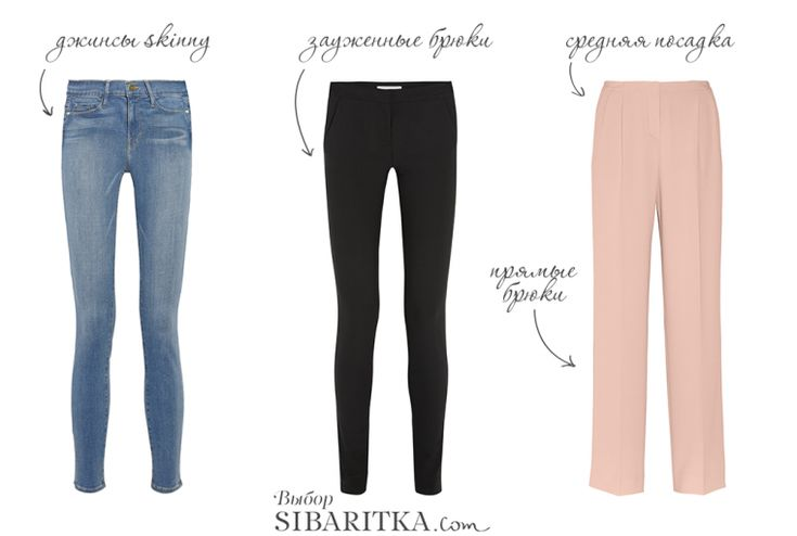 джинсы для фигуры перевёрнутый треугольник