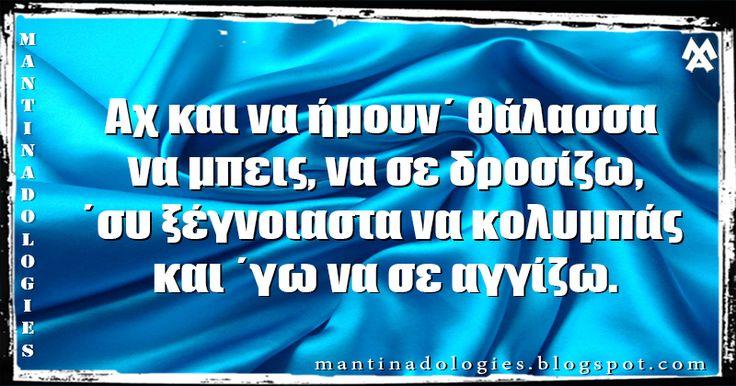 #Μαντιναδολογίες #Μαντινάδες: Αχ και να ήμουν θάλασσα, να μπεις να σε δροσίζω http://www.mantinadologies.com/2017/09/ah-kai-na-hmoyn-thalassa-na-mpeis-na-se-drosizo.html #mantinades #crete #Κρητη #μαντιναδες