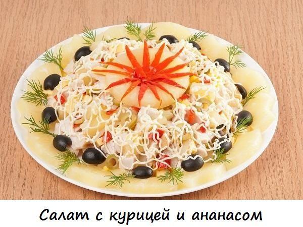 6 популярнейших новогодних салатов   Это вкусно!