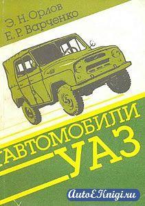 Автомобили УАЗ. Техническое обслуживание и ремонт