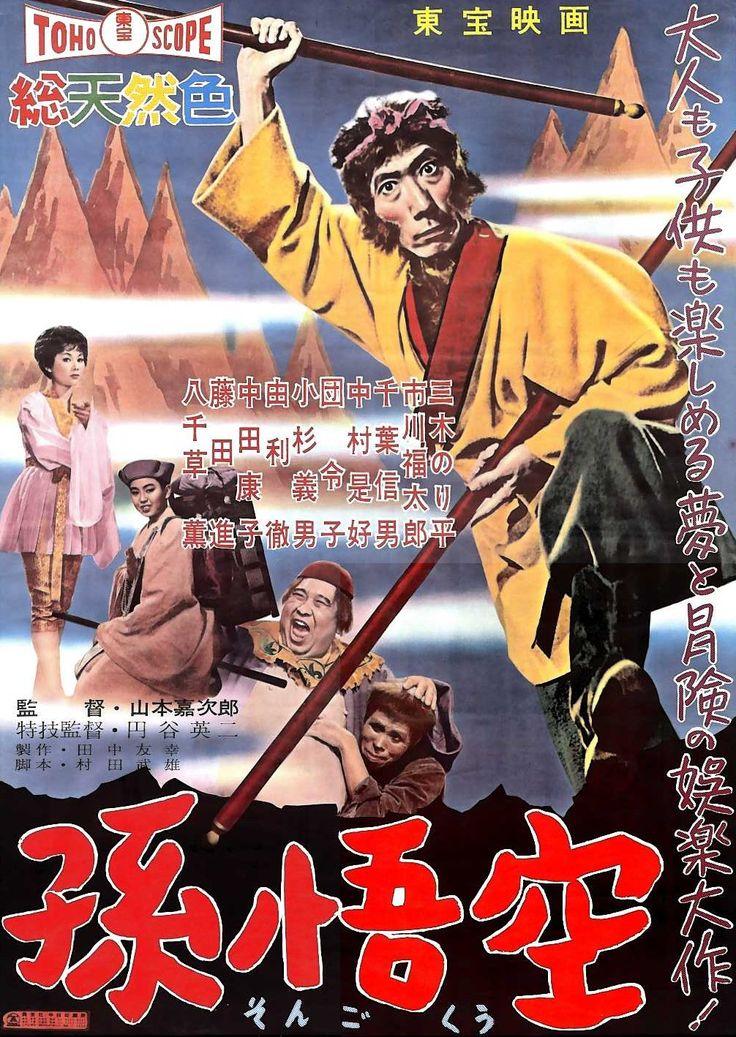 Monkey King: Monkey King, Japanese Art, Nippon Kitsch, Rey Mono, Films Asia, King