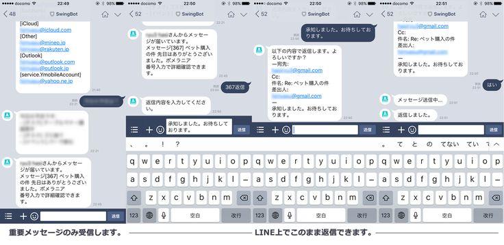 日本のスタートアップであるBHIが、本日10月20日よりLINEでメールの送受信やタスク管理ができるチャットボット「SwingBot」をリリースする。LINE上で動作するパーソナルアシスタントが、非実用的で重要度の低い情報を自動的に省き、重要度の高い情報だけを届けることを目指している。  SwingBotの機能..