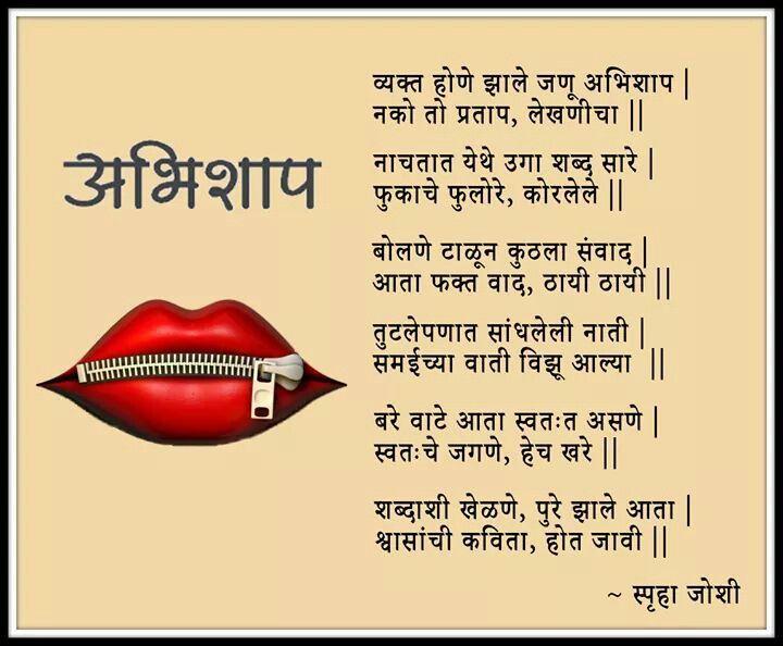 mangesh padgaonkar marathi kavita pdf free