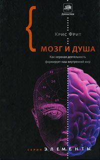 Знаменитый британский нейрофизиолог Крис Фрит хорошо известен умением говорить просто об очень сложных проблемах психологии - таких как психическая деятельность, социальное поведение, аутизм и шизофрения. Именно в этой сфере,... Читать дальше...