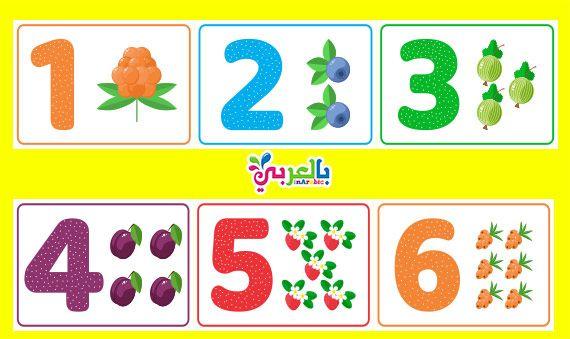 Number Worksheets For Kindergarten Number Printable For Kids بالعربي نتعلم Free Kindergarten Worksheets Fun Math Activities Arabic Alphabet For Kids