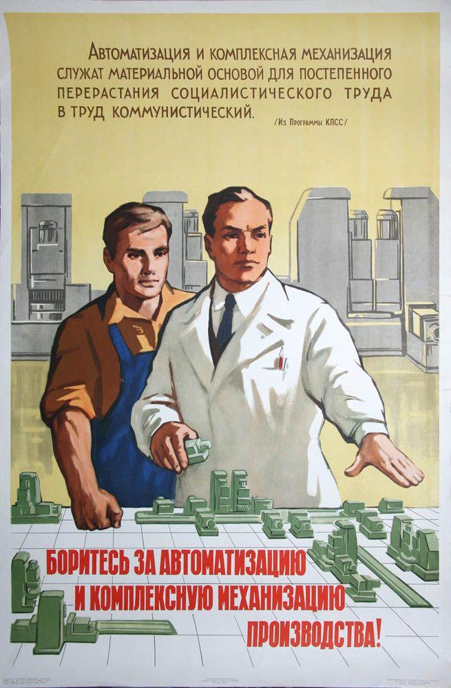 "thesovietbroadcast: "" ""Strive for automation and comprehensive mechanization of production! 1961 ☭ "" "" Боритесь за автоматизацию и комплексную механизацию производства! 1961 год."