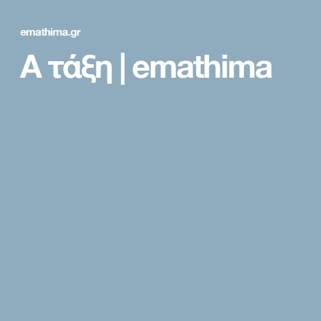 Α τάξη | emathima