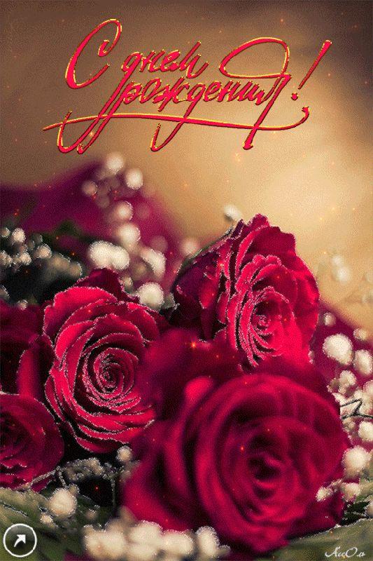 Поздравление, открытки с днем рождения роза имя