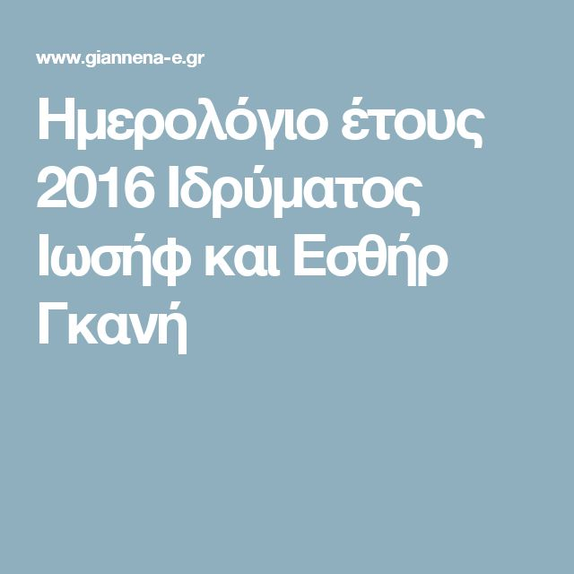 Ημερολόγιο έτους 2016 Ιδρύματος Ιωσήφ και Εσθήρ Γκανή
