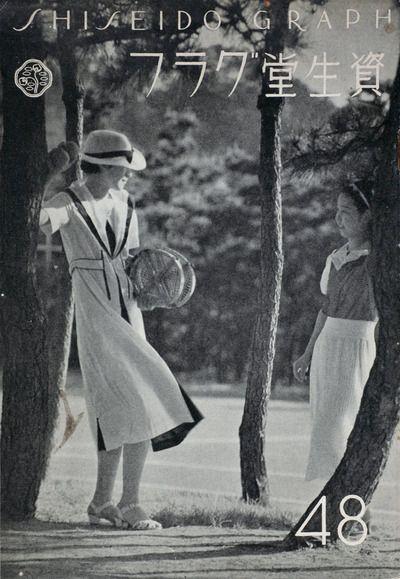 1930s shiseido