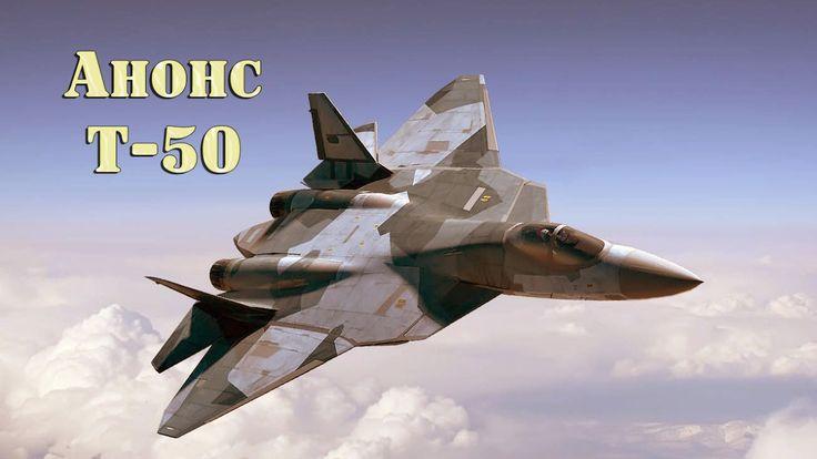 Анонсирован первый бoeвoй полет Т-50 (Пак Фа)