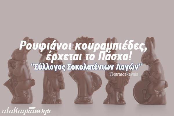 Atakagram: Ρουφιάνοι κουραμπιέδες..