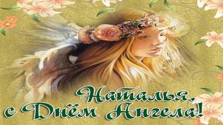 День Ангела Натальи 8 сентября