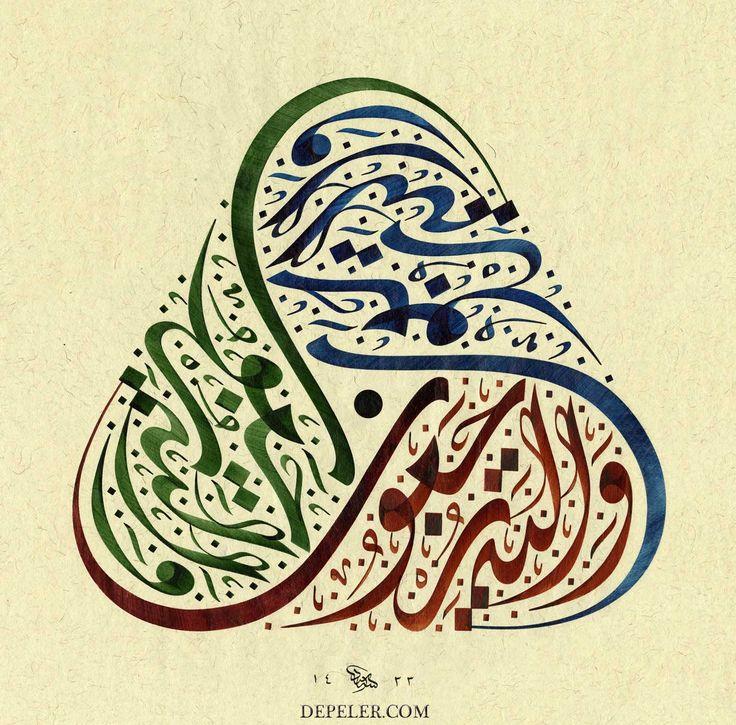"""""""و اليه ترجعون"""" """"Siz ancak O'na döndürüleceksiniz."""" (Selim akıl sahipleri bunu düşünür ve Dünya'da Rabbinin emrine göre yaşar.) Yasin Sûresi 83. ayetten..."""