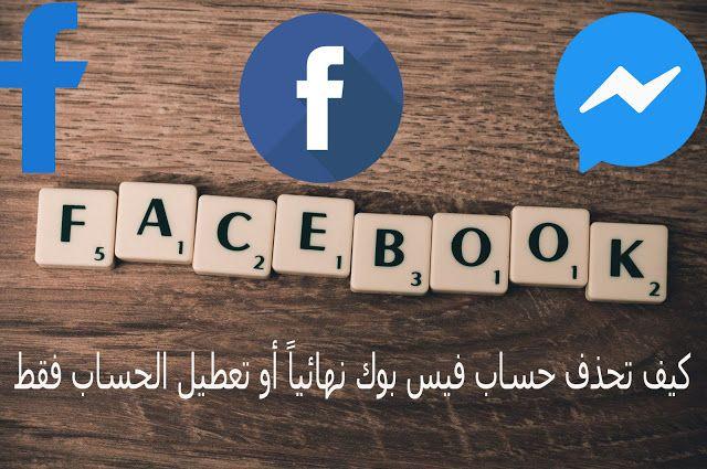 حذف حساب فيس بوك نهائيا أو تعطيله مؤقتا فقط يعد فيسبوك أداة للبقاء على تواصل مع الأصدقاء والعائلة لكن بالنسبة للبعض فإن Novelty Sign Thats Not My Novelty