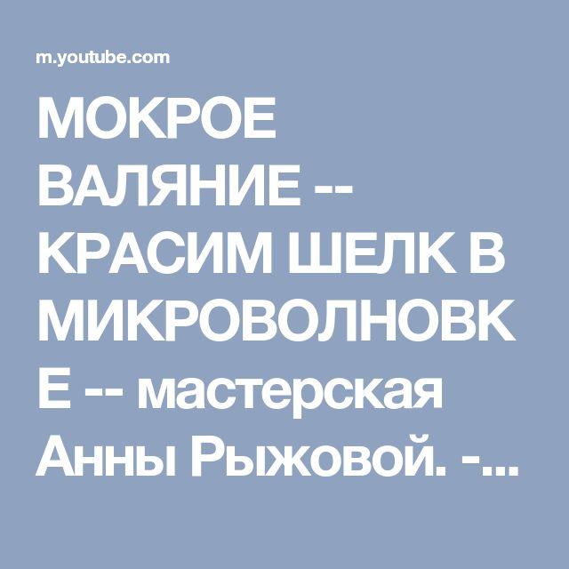 МОКРОЕ ВАЛЯНИЕ -- КРАСИМ ШЕЛК В МИКРОВОЛНОВКЕ -- мастерская Анны Рыжовой. - YouTube