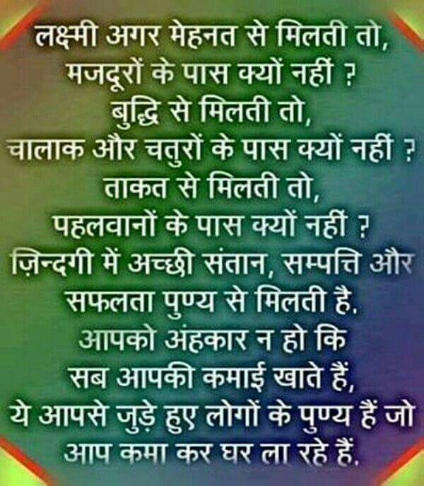 1003 Best Images About Quotes In Hindi On Pinterest