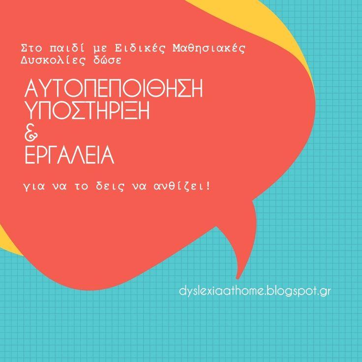 Dyslexia Quote of the day! Στο παιδί με ΕΜΔ δώσε Αυτοπεποίθηση, Υποστήριξη & Εργαλεία!