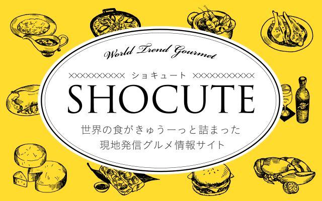 世界の食がきゅうーっと詰まった現地発信グルメ情報サイト~SHOCUTE(ショキュート)~