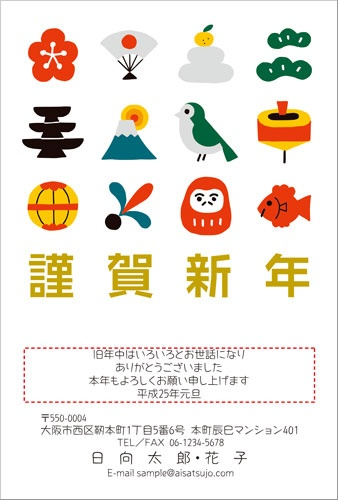 Nengajo (new year greeting card)-with Japanese images