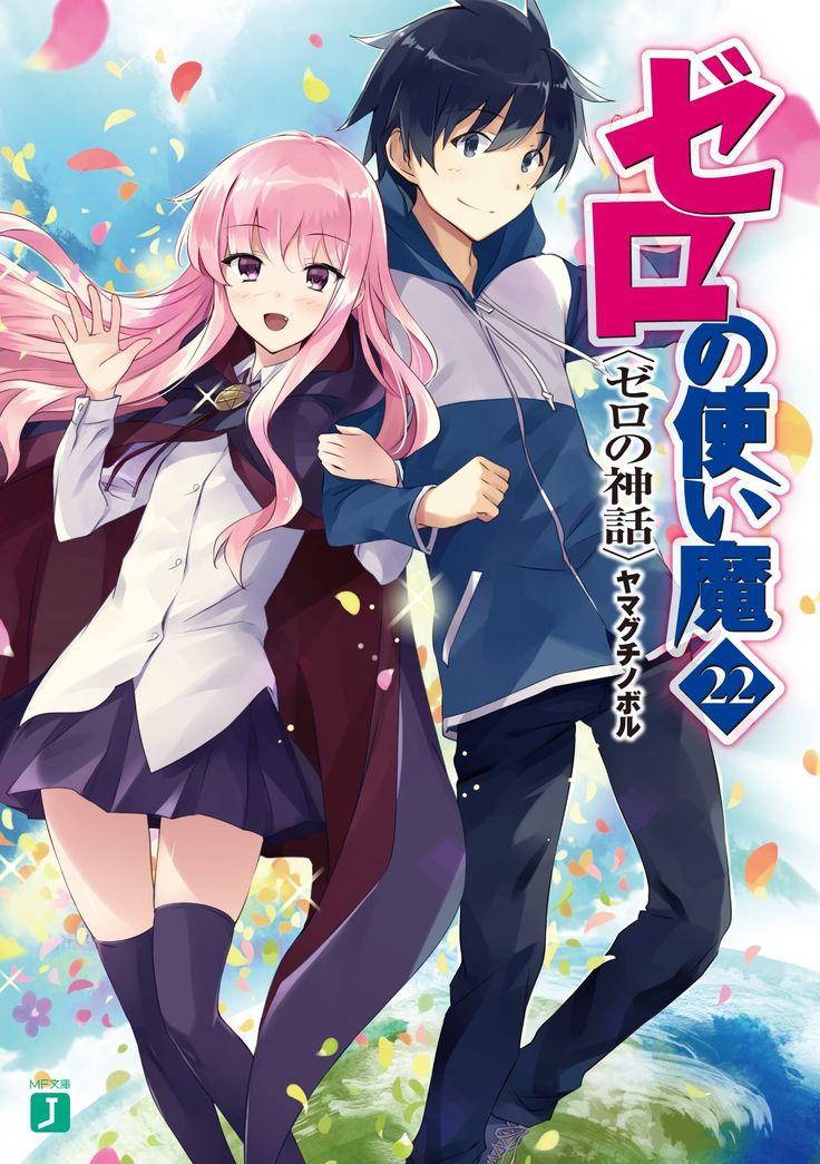 Revelada la portada del volumen final de la serie de novelas ligeras de Zero no Tsukaima.