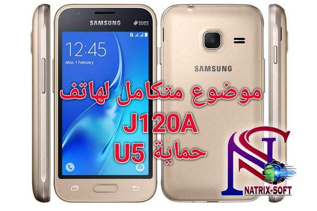 ناتركس سوفت موضوع متكامل روم J120a تعريب J120a كومبنيشن J120a Samsung Galaxy Phone Galaxy Phone Galaxy