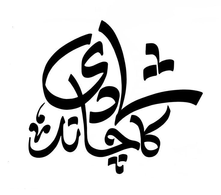 Javed Aslam 39 S Calligraphy Shadi Calligraphy Typography
