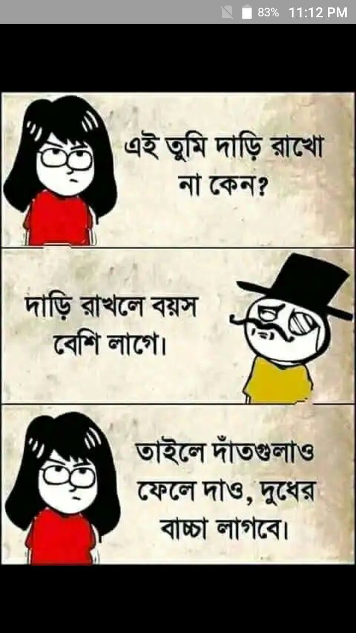 Pin By Rs Forhad Chowdhury On Bangla Quotes Friends Quotes Funny Bangla Quotes Love Quotes In Bengali