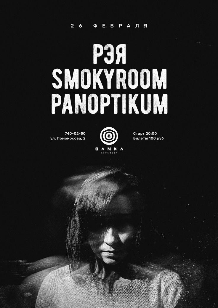 26.02 РЭЯ | SMOKYROOM | PANOPTIKUM @BANKA