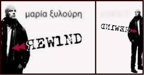 Μήπως να γύριζε ο χρόνος πίσω...όπως προτείνει η #Μαρία_Ξυλούρη στο βιβλίο της  ◔̯◔   #book #rewind #crisis #time #kalendis #editions #ekdoseis http://www.kalendis.gr/e-bookstore/vivlia-gia-enilikes/elliniki-pezografia/product/28-rewind