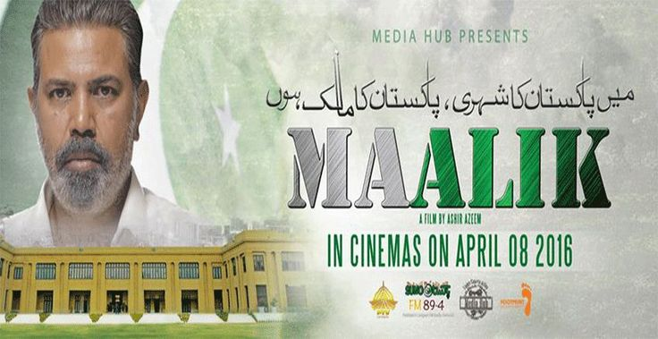 Watch Maalik 2016 Pakistani Full Movie Online in HD. Latest Pakistani Movie Malik Watch Online. Free Download This Super Hit Lollywood Film Mp4 Dvd Quality.