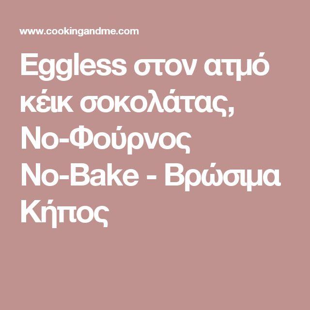 Eggless στον ατμό κέικ σοκολάτας, No-Φούρνος No-Bake - Βρώσιμα Κήπος