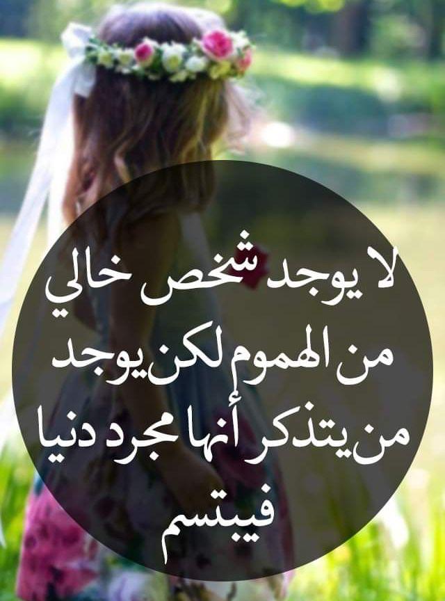 Pin By صورة و كلمة On كلمات راقت لي Quotes Life Quotes Qoutes Fayza