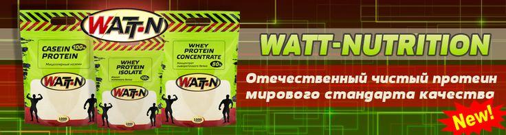 Качественный чистый протеин от Watt Nutrition!