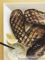 Фото к рецепту: Баклажаны на гриле с йогуртовым соусом