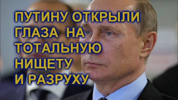 Путин увидел тотальную разруху и нищету России